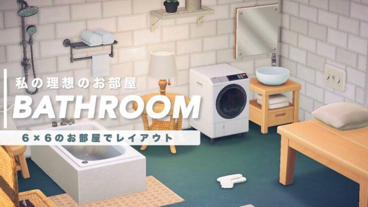 【あつ森】私の理想のお部屋 バスルーム【レイアウト】