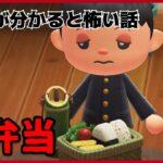 【あつ森】〜お弁当〜「意味が分かると怖い話、ホラー」