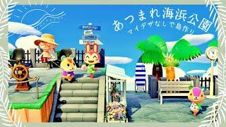 【あつ森】あつまれ海浜公園~海岸沿いのお出かけスポット~【地面マイデザなしで島作り】