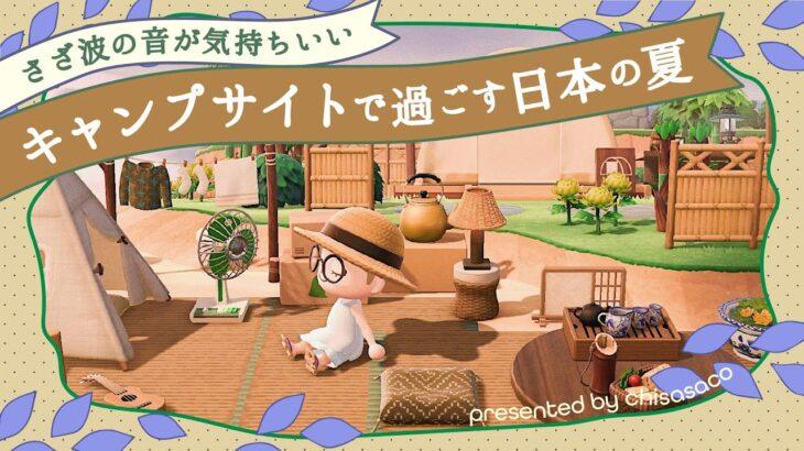 【あつ森実況】日本の夏を過ごす🎐和風のキャンプサイト【島クリエイター】