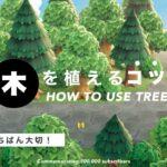 【あつ森】島クリする上で大切なコト・・・ 木の植え方徹底解説!【島クリエイト】