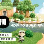 【あつ森】河川工事を使いこなす方法 池・川・河口の作り方を徹底解説!【島クリエイト】