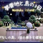 【あつ森】夢番地と島の1日の様子を環境音と共に・・・【マイデザなしの島クリエイト】