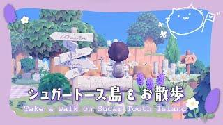 【あつ森】シュガートース島を10時間整備してみた。整備した場所をお散歩しながら紹介*【あつまれどうぶつの森】【実況/攻略/くるみ/島クリエイター/島整備】