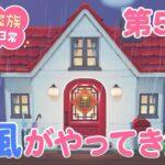 【あつ森アニメ】パンダ家族の日常#54「台風がやってきた!!!」