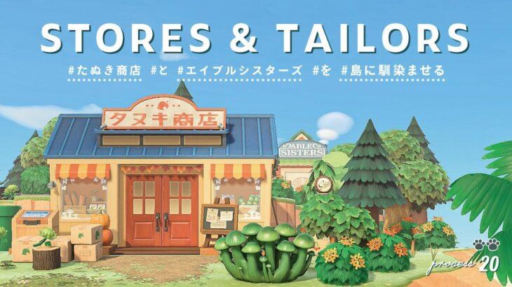 【あつ森】色を抑えて🌳たぬき商店とエイブルシスターズを島に馴染ませる【島クリエイター】│ Animal Crossing New Horizons