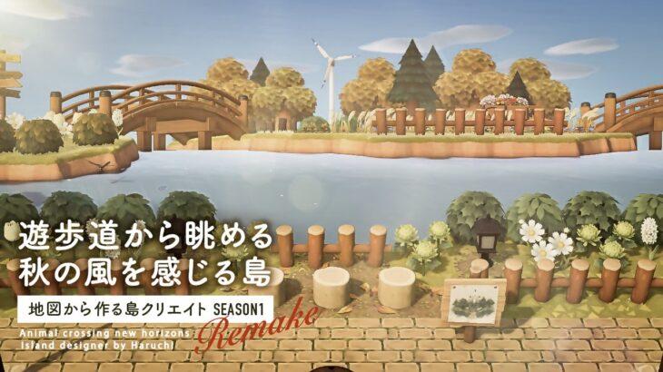 【あつ森】遊歩道から眺める浮島クリエイト:地図から作る島クリエイト REMAKE【島クリエイト】