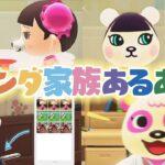 【あつ森アニメ】パンダ家族あるある《ジャスミンの通知表がスゴイ!》《ひじきVSハンガー》