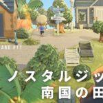 【あつ森】古き良き南国の田舎町風な住宅街づくり🌴 chamomile island #11【島クリエイト】
