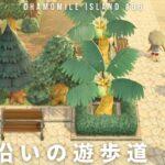 【あつ森】海岸沿いに爽やかな遊歩道をつくる chamomile island #6【島クリエイト】
