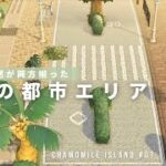 【あつ森】都会と自然が両方揃った南国の都市エリア chamomile island #7【島クリエイト】