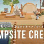 【あつ森】つねきちビーチを活かすキャンプサイト【島クリエイト】