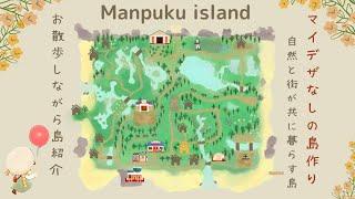 【あつ森紹介】完成した島をお散歩しながらご紹介【マイデザなしの島クリエイト】