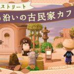 【あつ森】島のメインストリートを作る!大通り沿いにある古民家カフェ☕【島クリエイト】