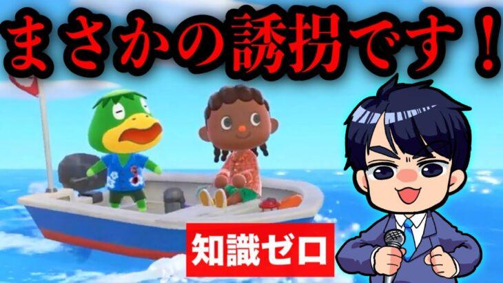 【あつ森】過去作1ミリもやったことないけど想像でアプデ映像を実況してみた【あつまれどうぶつの森】Announcer gives a live commentary on Animal Crossing