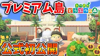【あつ森】プレミアム公式島が初公開!どれぐらいプレミアムなのか実際に訪問してみた【あつまれどうぶつの森/Animal Crossing】