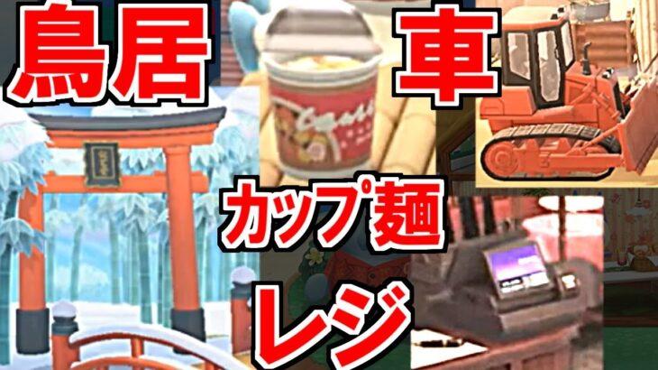 (あつ森)鳥居!カップ麺!車!レジ!待ちわびた人多数のアプデPVで判明した重要家具まとめ(あつまれどうぶつの森)