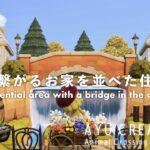 【あつ森】橋で繋がるお家を並べた住宅街 マイデザイン配布 Residential area with a bridge in the center【島クリエイト】
