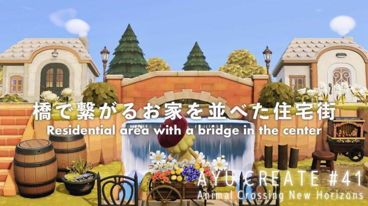 【あつ森】橋で繋がるお家を並べた住宅街|マイデザイン配布|Residential area with a bridge in the center【島クリエイト】
