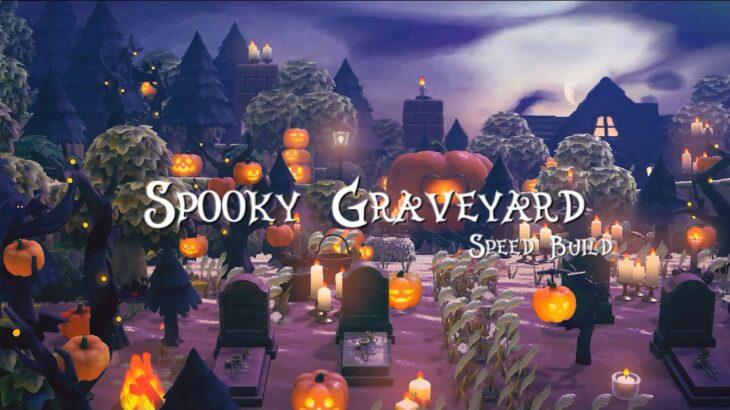 【あつ森】ハロウィンな墓地 | Spooky Graveyard / Cemetery | SpeedBuild | Animal Crossing New Horizons
