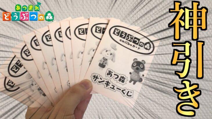 【あつ森】amiiboカードのオリパ引いたらマジの神引きしました【あつまれどうぶつの森】