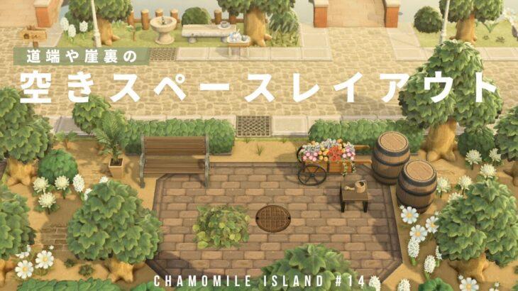 【あつ森】道端や崖裏の余ったスペースのレイアウト chamomile island #14【島クリエイト】