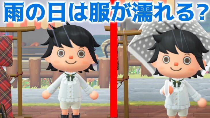 【あつ森】雨の日だと服が濡れたり髪の質感が変わるのか?【あつまれどうぶつの森】