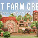 【あつ森】果樹園を営むちゃちゃまる家のクリエイト【島クリエイト】