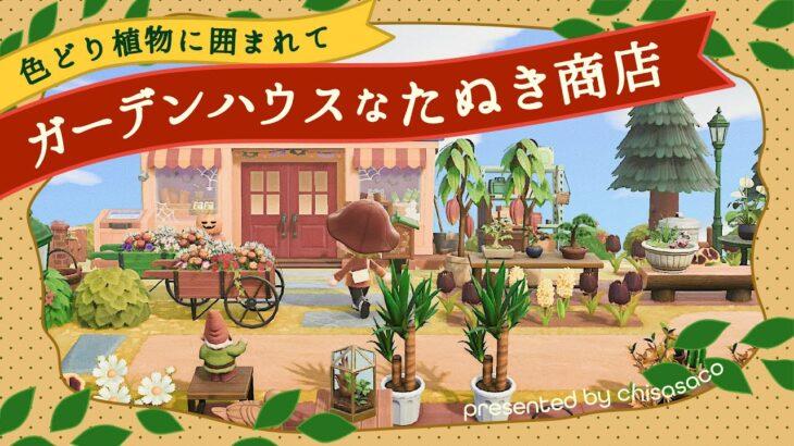 【あつ森】島に園芸店オープンしちゃう?ガーデンハウスなたぬき商店🌼【島クリエイター】