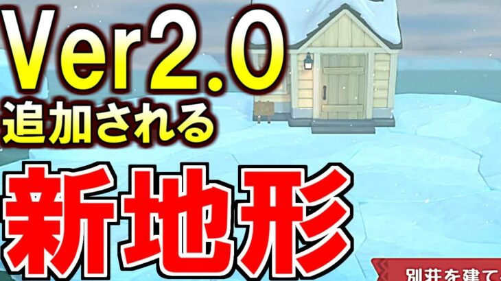 (あつ森)最新アプデver2.0で島クリの概念が変わる?!新地形追加でワクワクが止まらない!(あつまれどうぶつの森)